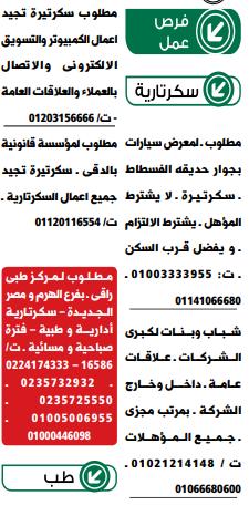 اعلانات وظائف الوسيط pdf الجمعة 18/6/2021 4