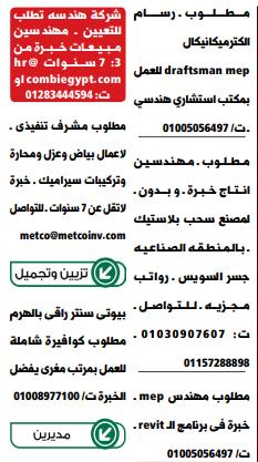 اعلانات وظائف الوسيط pdf الجمعة 18/6/2021 5