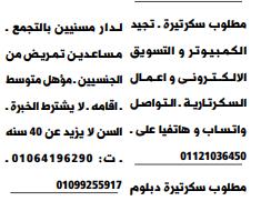 اعلانات وظائف الوسيط pdf الجمعة 18/6/2021 6