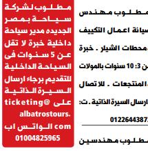 اعلانات وظائف الوسيط pdf الجمعة 18/6/2021 7