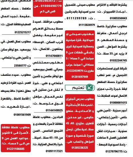 اعلانات وظائف الوسيط pdf الجمعة 18/6/2021 8