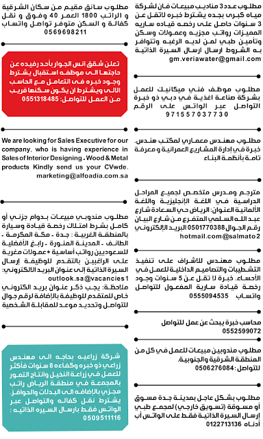 وظائف جريدة الوسيلة السعودية