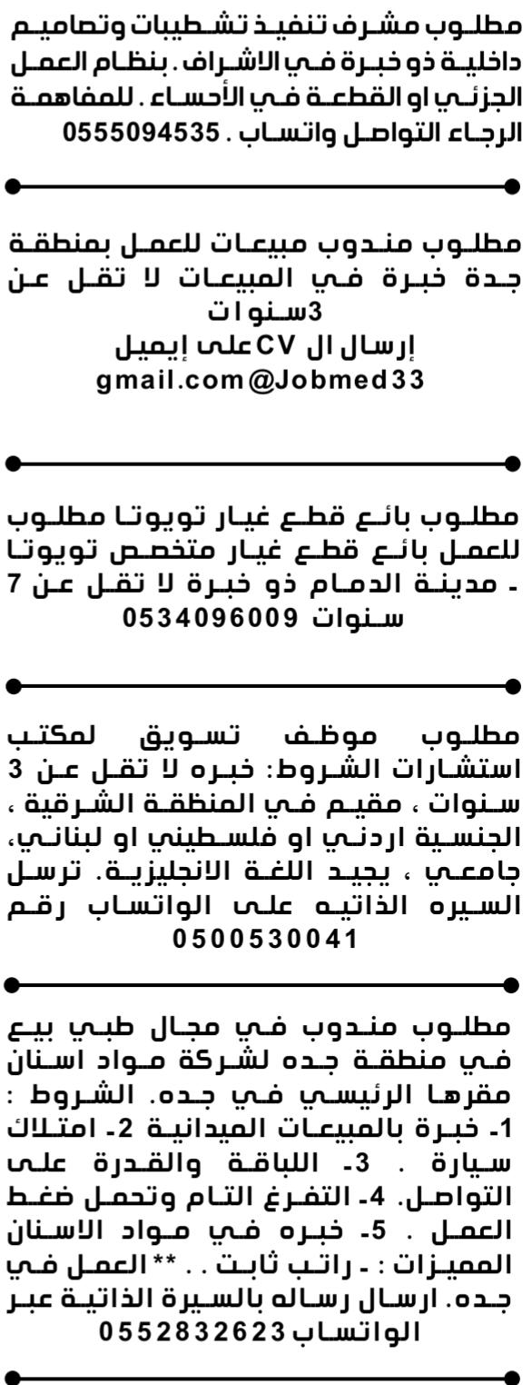 وظائف الوسيلة السعودية 16/7/2021 1