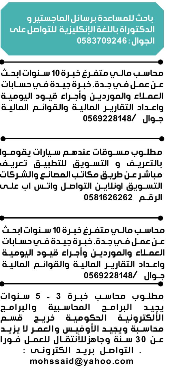 وظائف الوسيلة السعودية 16/7/2021 2
