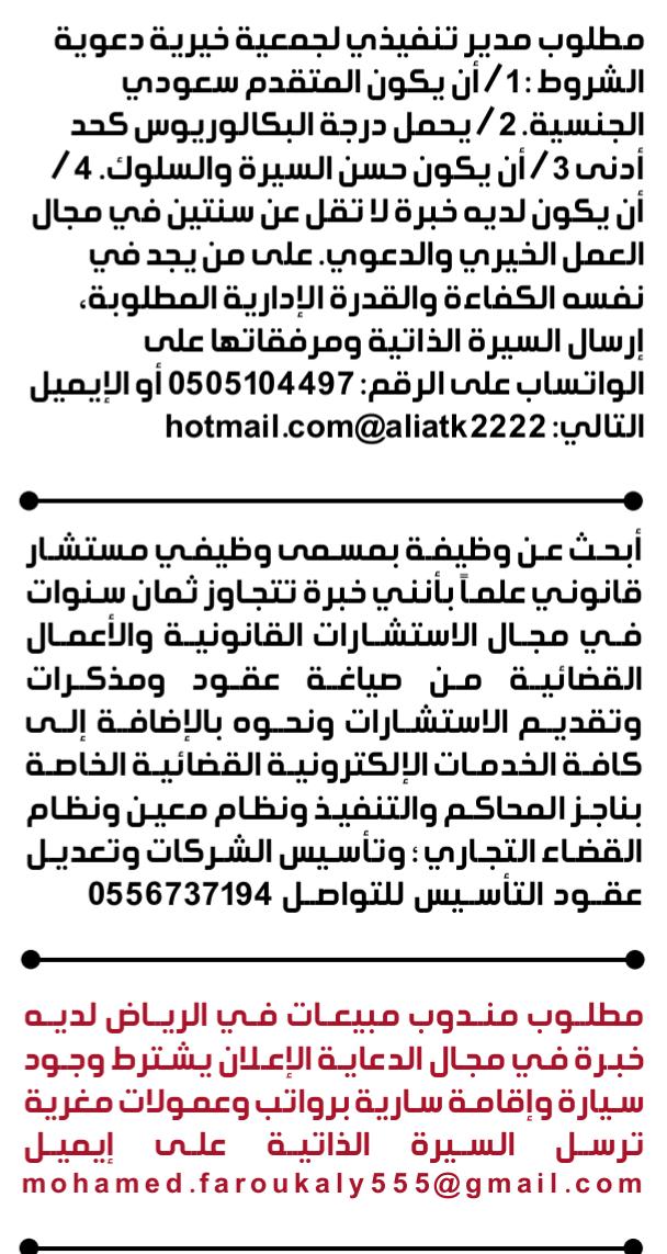 وظائف الوسيلة السعودية 16/7/2021 3