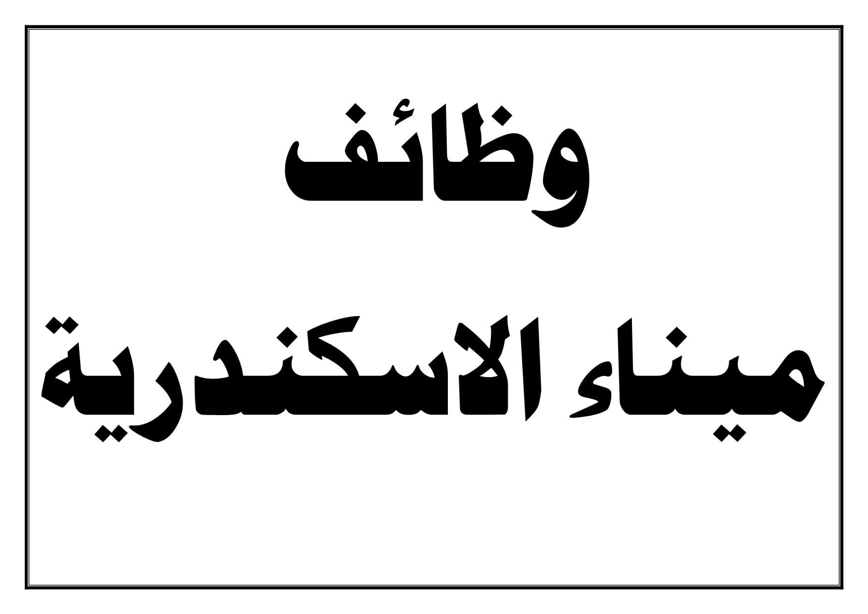 وظائف ميناء الاسكندرية 2021 وطريقة التقديم والمستندات المطلوبة