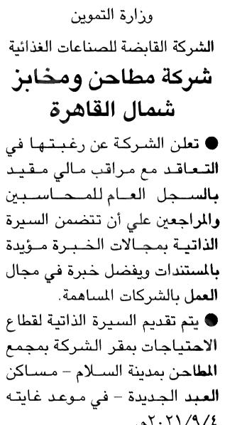 فرص عمل في مصر 2021 4