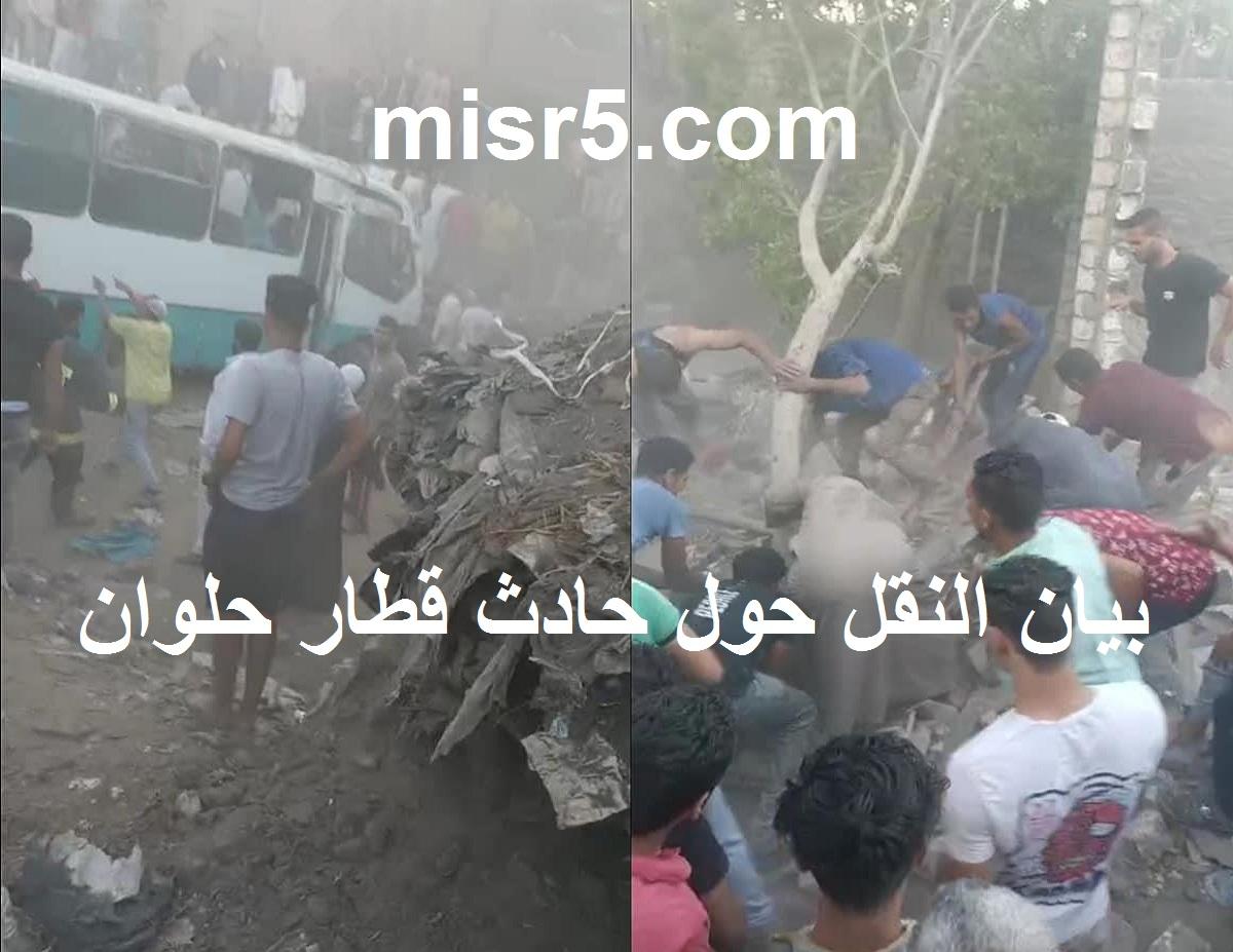 أول بيان رسمي لوزارة النقل حول حادث قطار حلوان واصطدامه بعدد 2 ميني باص