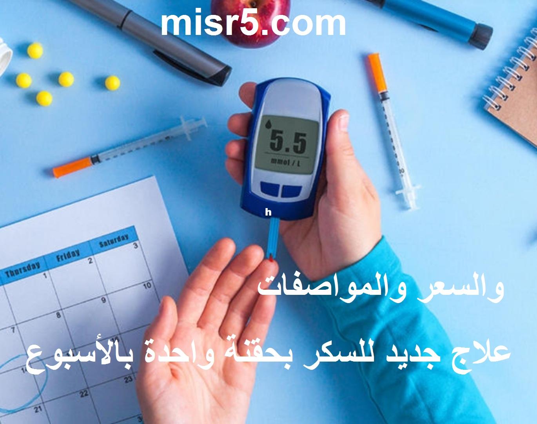 طفرة كبيرة في علاج مرض السكر.. عقار تروليسيتي الجديد لعلاج السكر بحقنة واحدة في الأسبوع 1