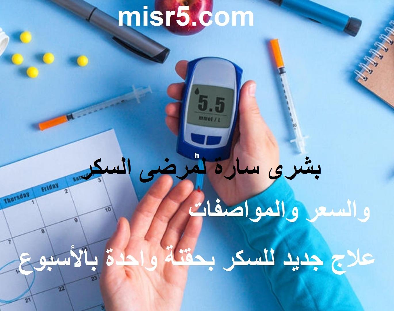 طفرة كبيرة في علاج مرض السكر.. عقار تروليسيتي الجديد لعلاج السكر بحقنة واحدة في الأسبوع