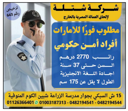 إعلانات وظائف جريدة الوسيط اليوم الاثنين 21/6/2021 1