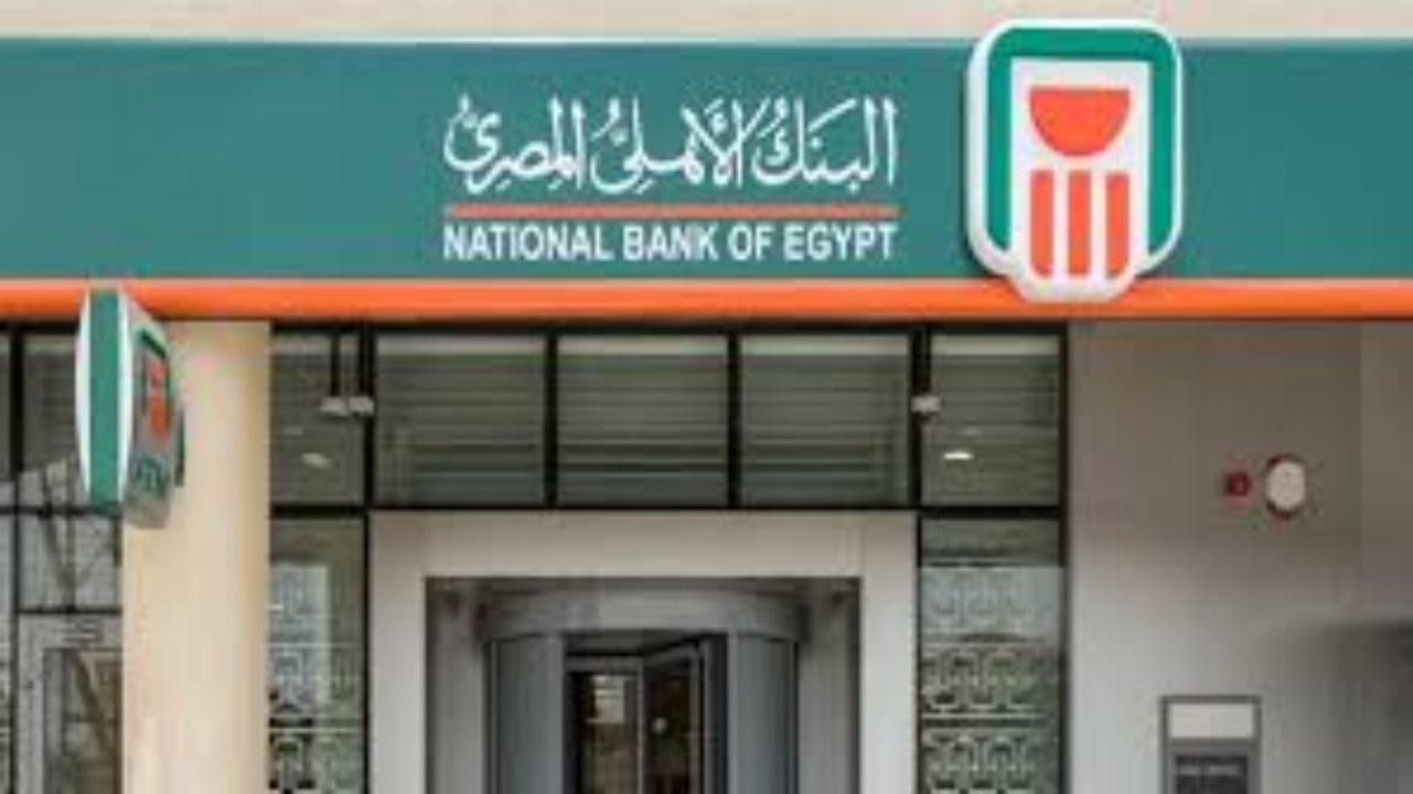قرض شخصي من البنك الأهلي يصل لـ3 مليون جنيه وفترة سداد لـ12