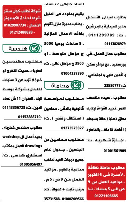 إعلانات وظائف جريدة الوسيط اليوم الاثنين 21/6/2021 8