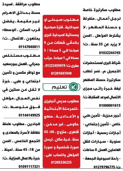 إعلانات وظائف جريدة الوسيط اليوم الاثنين 21/6/2021 9