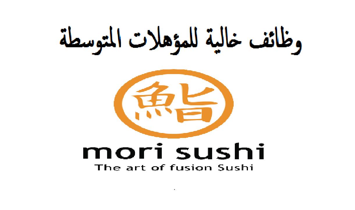 فرص عمل بمجموعة مطاعم موري سوشي انترناشيونال للمؤهلات المتوسطة