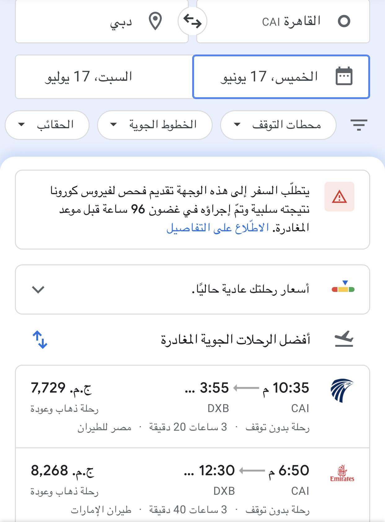 أسعار تذاكر الطيران
