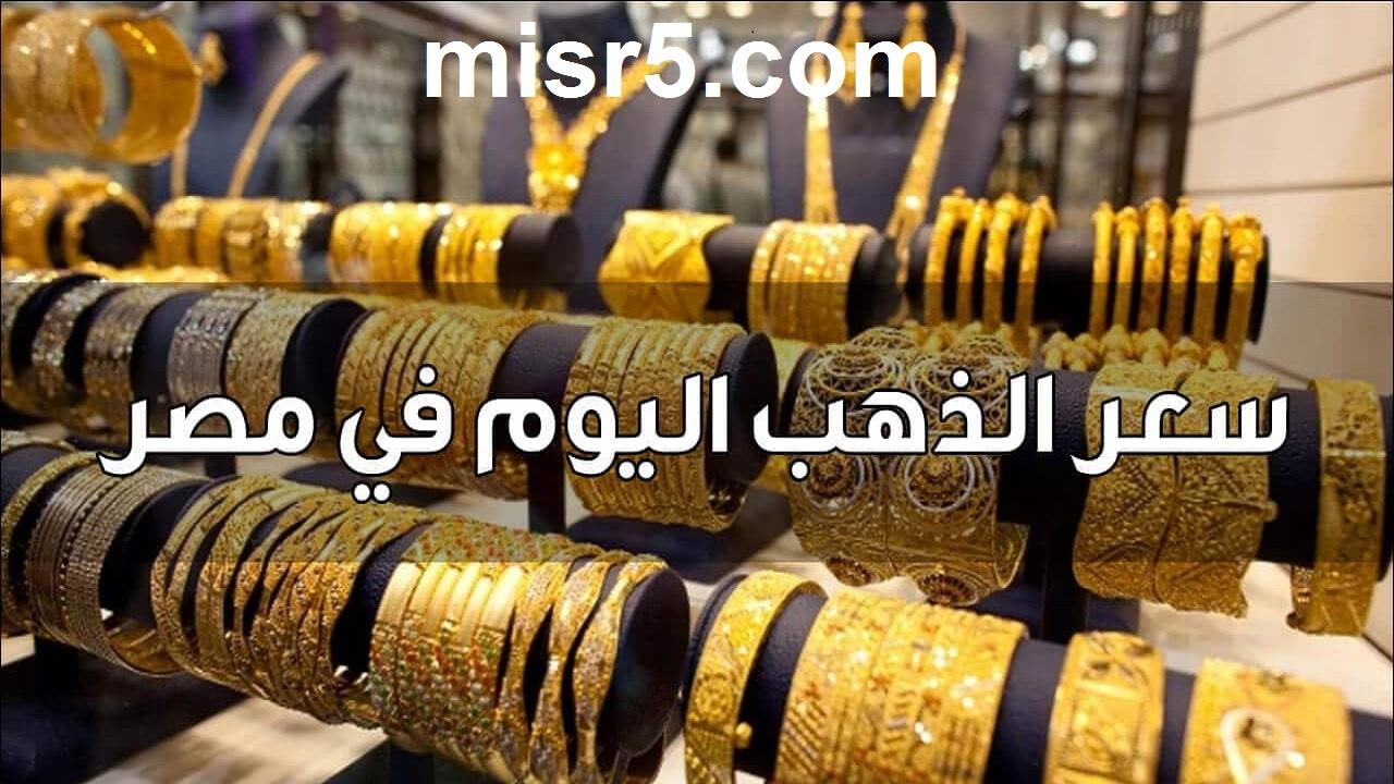سعر الذهب اليوم في مصر الأحد 13 يونيو 2021 وتوقعات الأسعار الأيام المقبلة