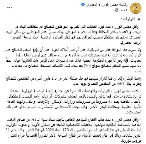 قرارات جديدة للحكومة اليوم حول التصالح في مخالفات البناء.. إلغاء اللجان والمتر بـ50 جنيه 4