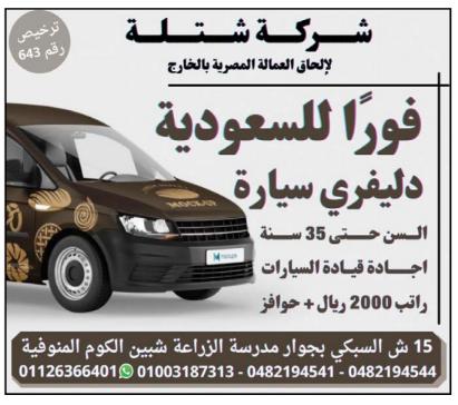 وظائف جريدة الوسيط اليوم الاثنين 21/6/2021