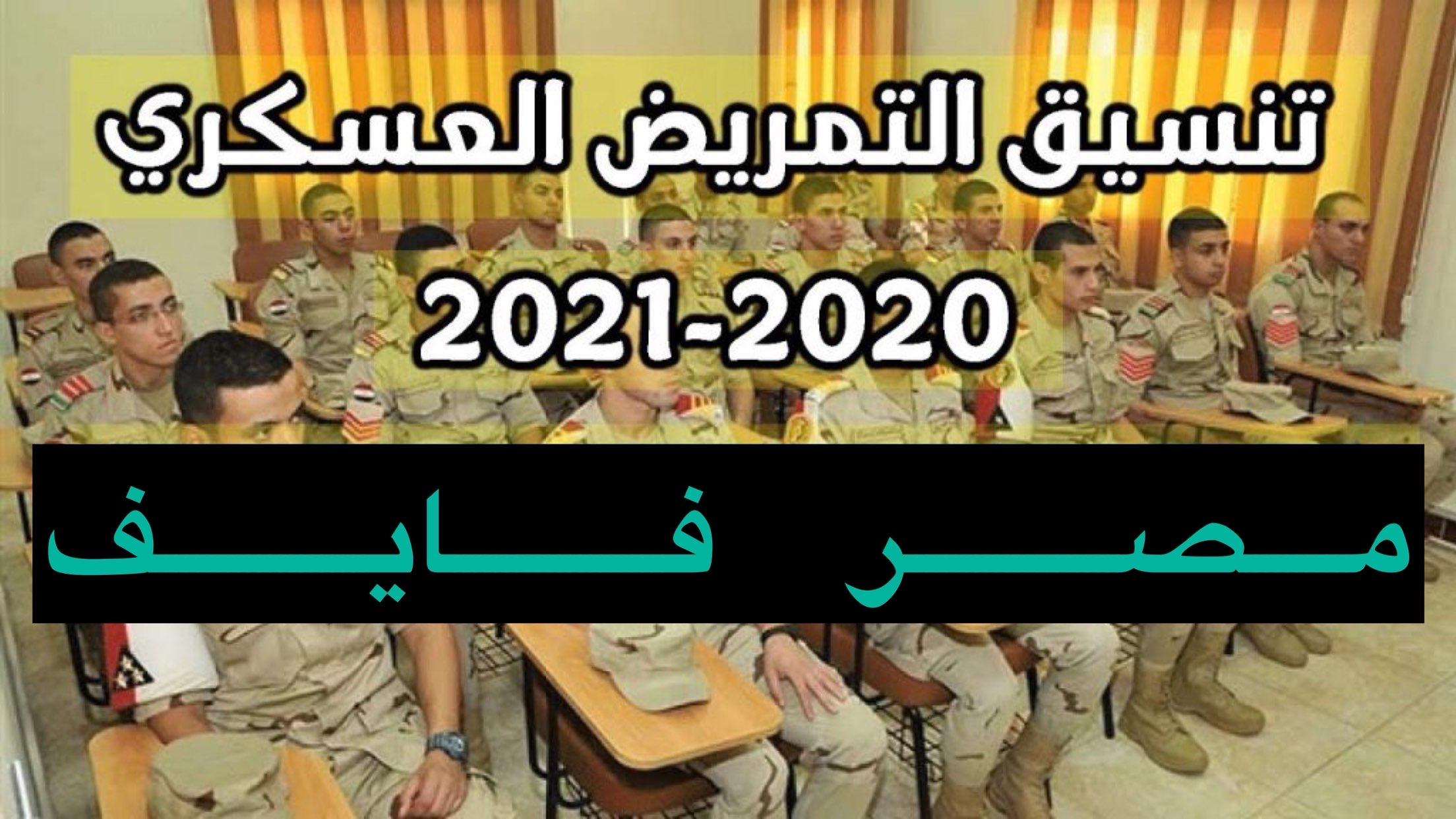 هنا دليل الـ تنسيق التمريض العسكري 2021 هل بعد الإعدادية؟ وشروط التقديم