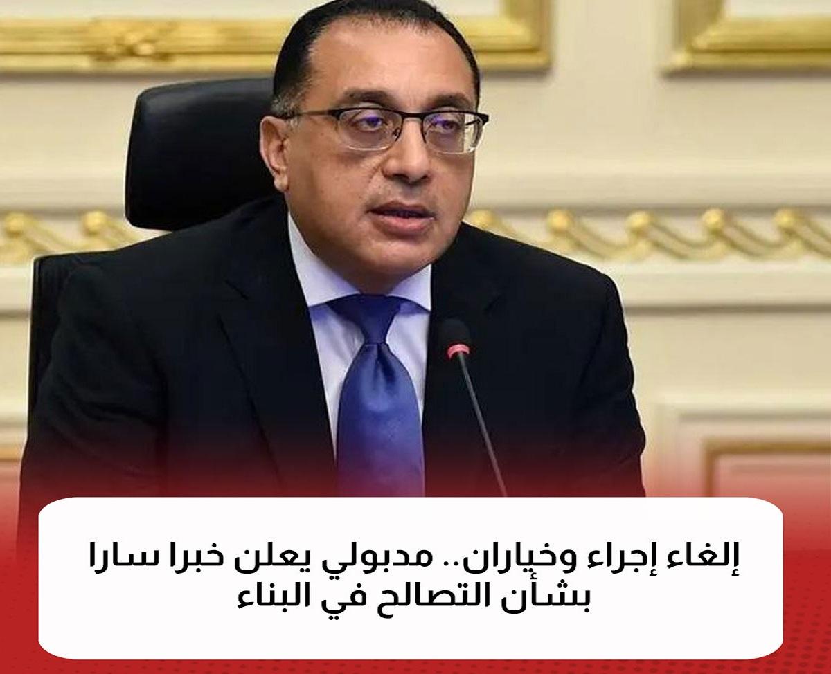 قرارات جديدة للحكومة اليوم حول التصالح في مخالفات البناء.. إلغاء اللجان والمتر بـ50 جنيه 3