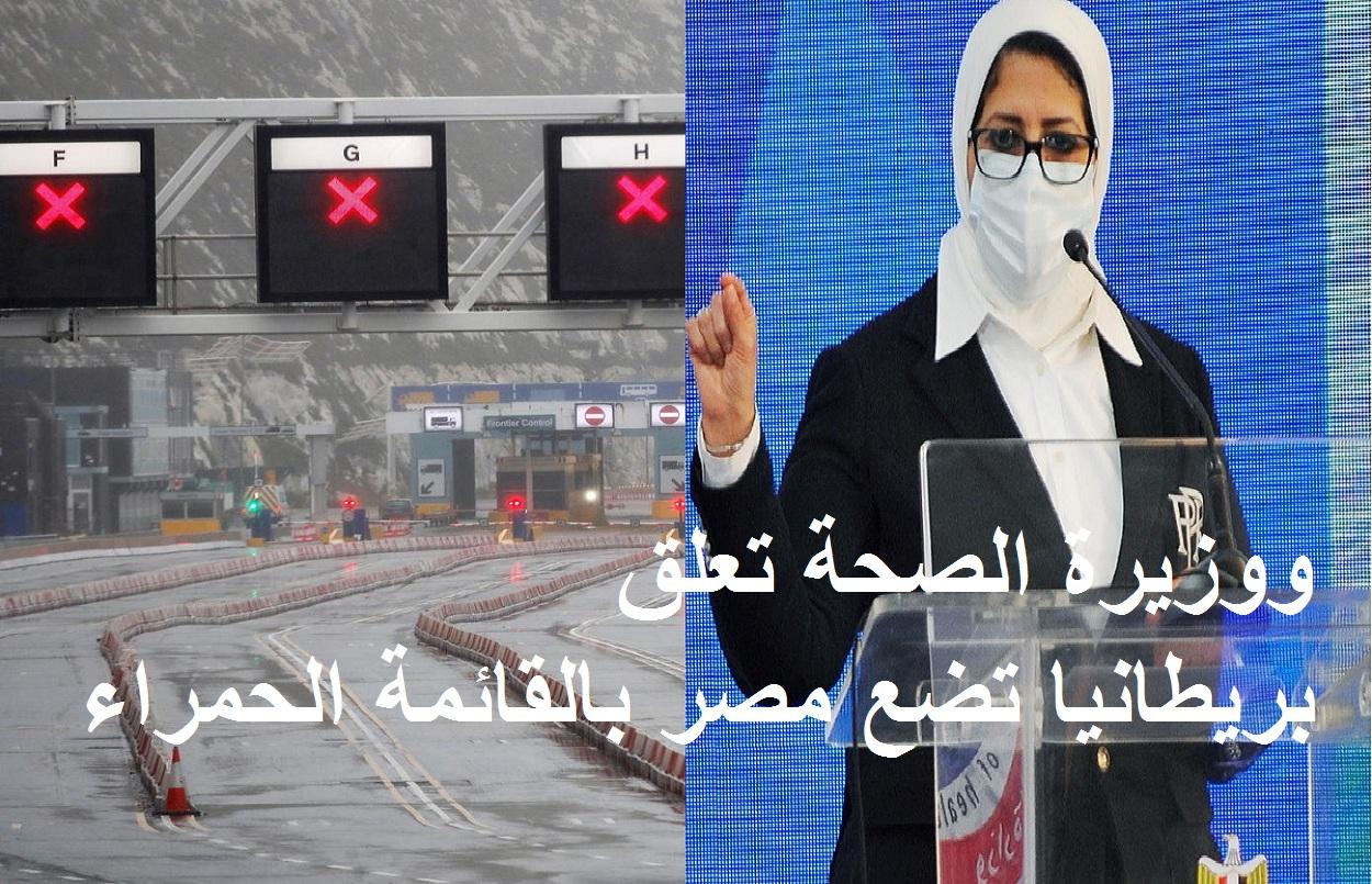 بالفيديو.. بريطانيا تضع مصر على القائمة الحمراء للسفر وأول تعليق من وزيرة الصحة