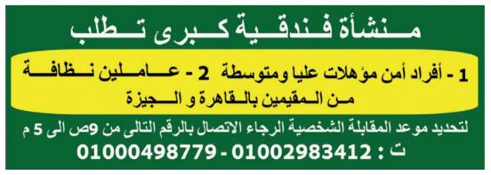 إعلانات وظائف جريدة الوسيط اليوم الاثنين 21/6/2021 2