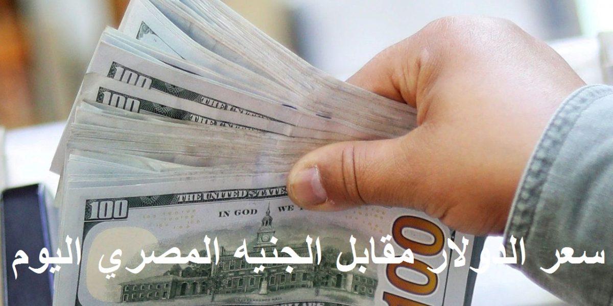 سعر الدولار اليوم الإثنين 7 يونيو 2021 مقابل الجنيه المصري وتوقعات أسعار العملة الأمريكية