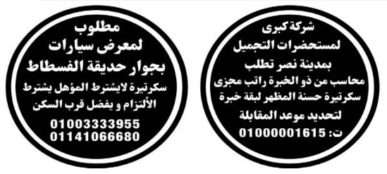 إعلانات وظائف جريدة الوسيط اليوم الاثنين 21/6/2021 3