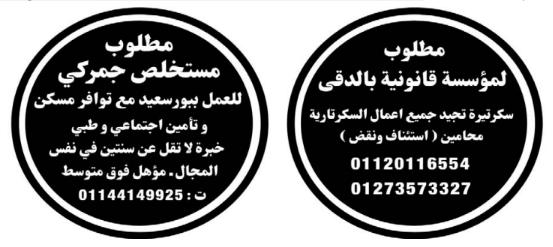 إعلانات وظائف جريدة الوسيط اليوم الاثنين 21/6/2021 4