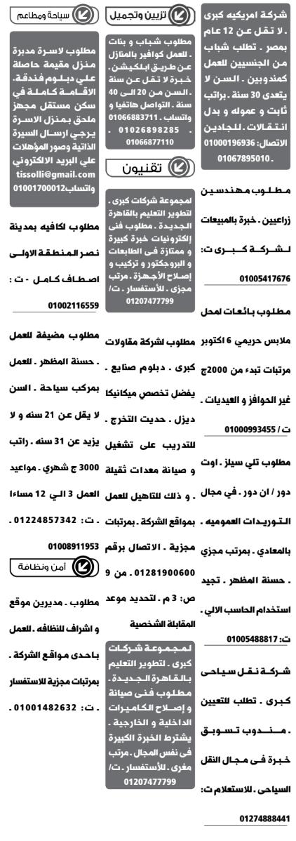 إعلانات وظائف جريدة الوسيط اليوم الاثنين 21/6/2021 5