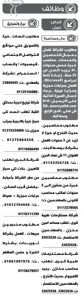 إعلانات وظائف جريدة الوسيط اليوم الاثنين 21/6/2021 6