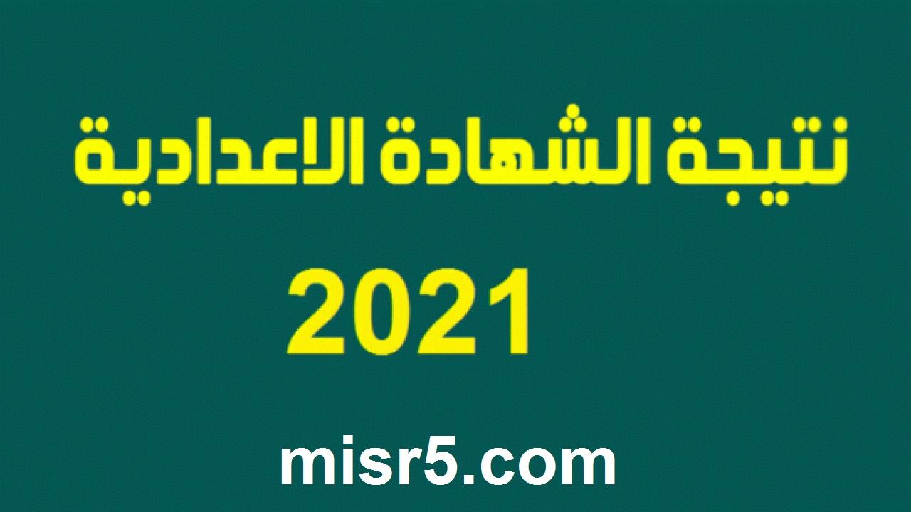 موعد نتيجة الشهادة الإعدادية 2021 بمحافظة القاهرة وطريقة الحصول عليها خلال دقيقة واحدة 1