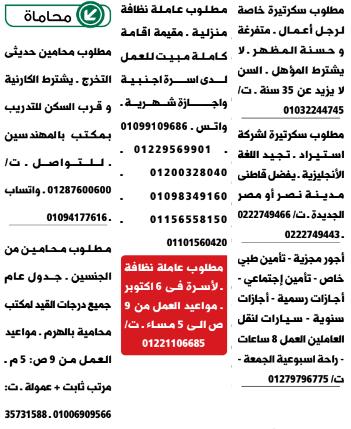 وظائف جريدة الوسيط اليوم الاثنين 14/6/2021