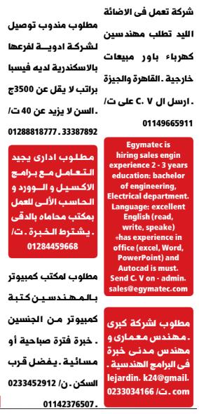 إعلانات وظائف جريدة الوسيط اليوم الاثنين 21/6/2021 7