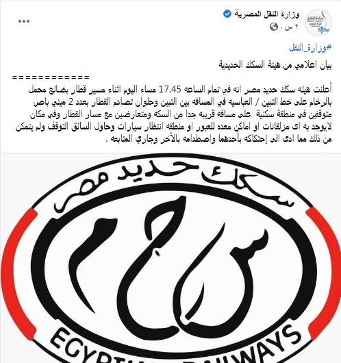 أول بيان رسمي لوزارة النقل حول حادث قطار حلوان واصطدامه بعدد 2 ميني باص 2
