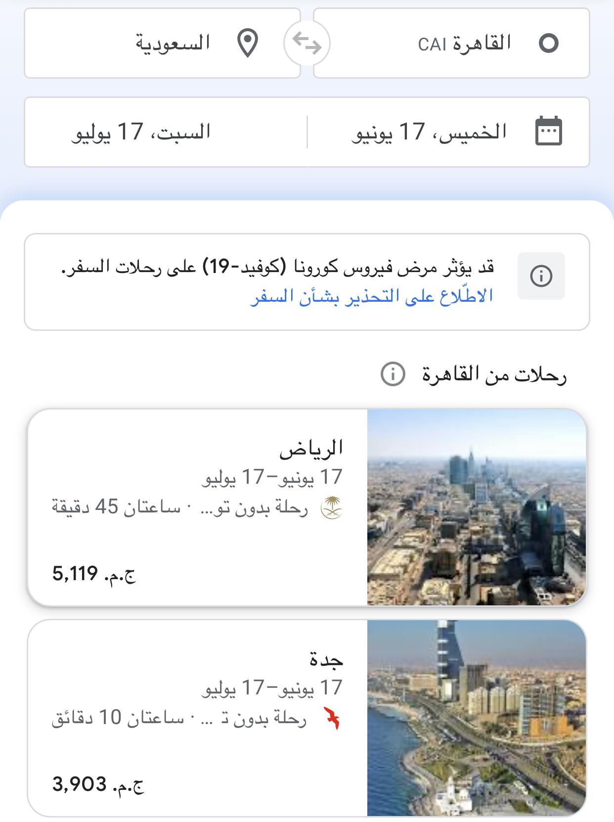 تعرف على أسعار تذاكر الطيران من مصر إلي بعض الدول العربية 2021 1