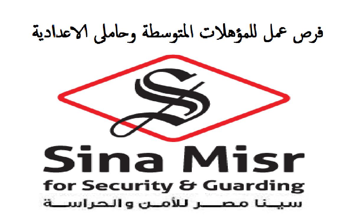 مطلوب أفراد وضباط أمن للعمل فورا بشركة سينا مصر للأمن والحراسة للمؤهلات المتوسطة