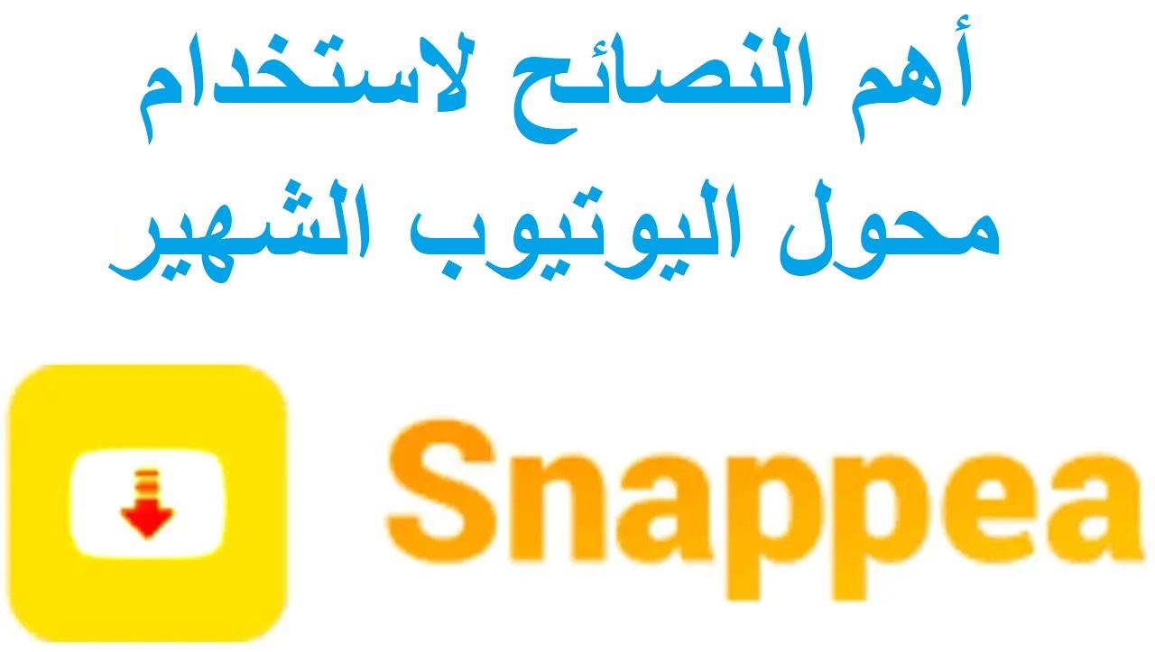 أهم النصائح لاستخدام Snappea المحول اليوتيوب الشهير وكيفية التحويل الى MP3