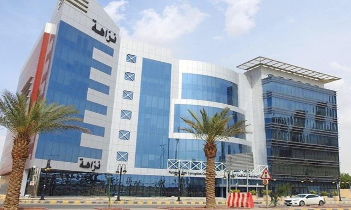 هيئة الرقابة ومكافحة الفساد بالسعودية توقف قاضي وعضو نيابة بتهمة الفساد