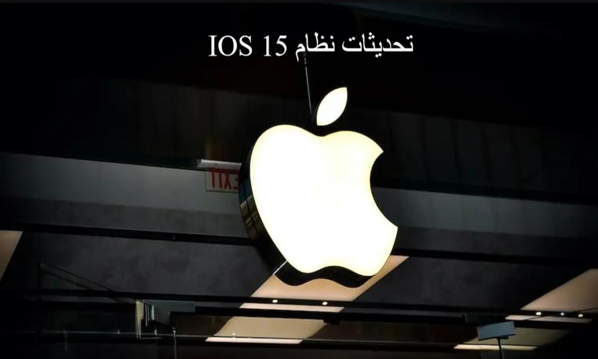 آبل تكشف عن تحديث نظام تشغيلها الجديد IOS 15