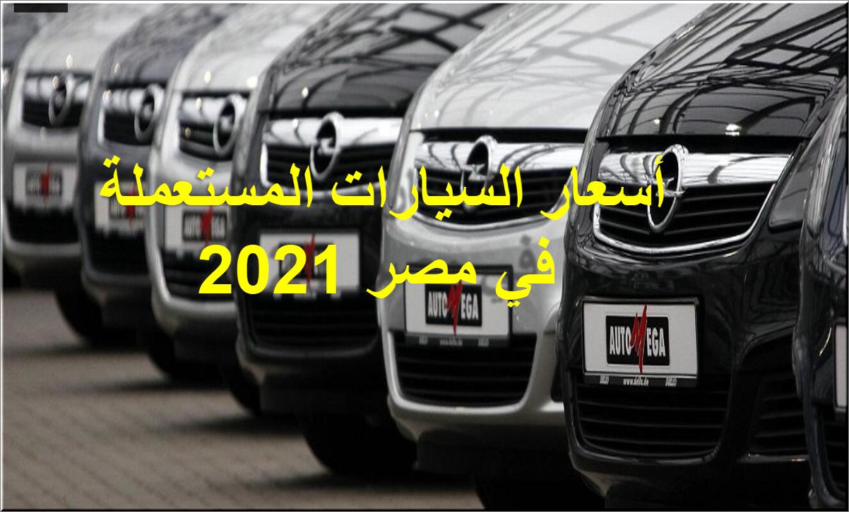 أسعار السيارات المستعملة في مصر 2021 تبدأ من 55 ألف جنيه
