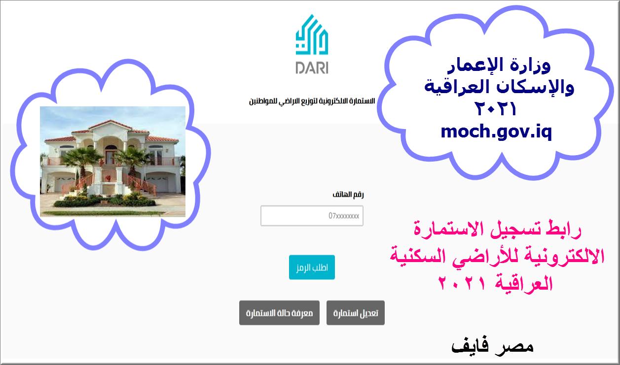 moch gov iq وزارة الإعمار والإسكان وتسجيل استمارة الأراضي السكنية بالعراق 2021 dari iq