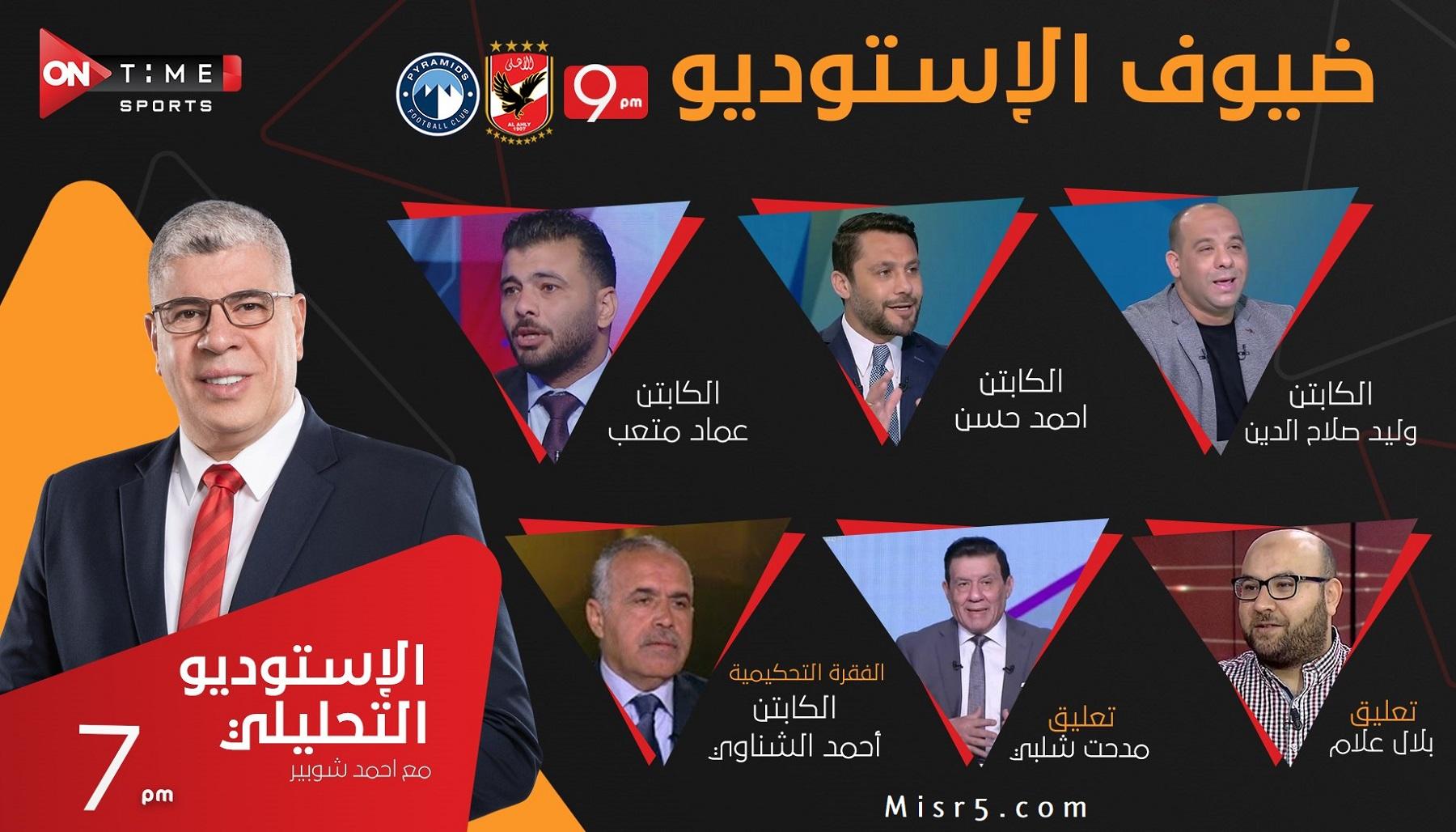 تردد قناة اون تايم سبورت الناقلة لمباراة الاهلي وبيراميدز اليوم