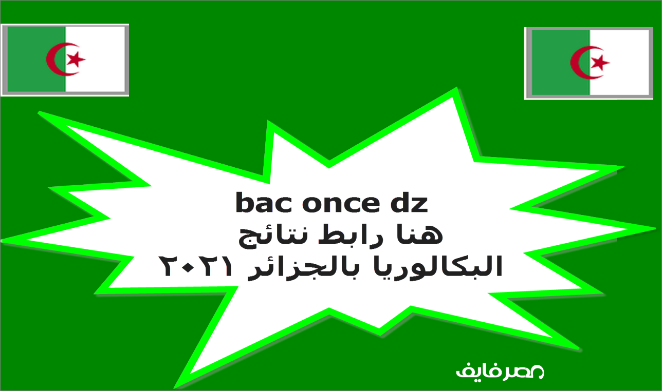 bac once dz