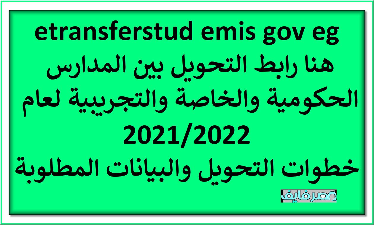 etransferstud emis gov eg رابط التحويل بين المدارس الحكومية والتجريبية والخاصة 2021 /2022 بالمحافظات