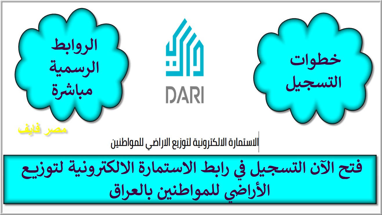 dari iq رابط الاستمارة الالكترونية لتوزيع الاراضي للمواطنين 2021 بالعراق