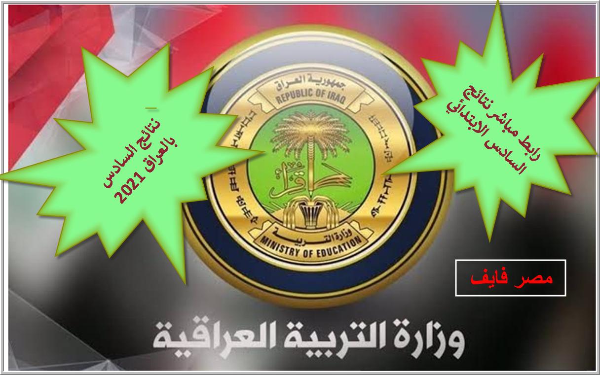 نتائج السادس الابتدائي بالعراق 2021 الدور الأول بكافة محافظات العراق farouq.moch.gov.iq