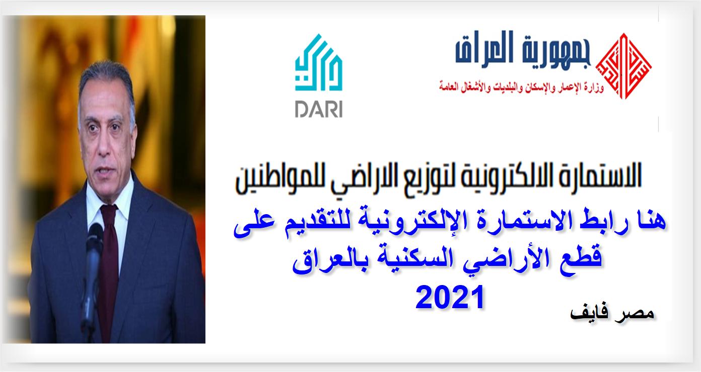 رابط الاستمارة الإلكترونية للتقديم على قطع الأراضي السكنية بالعراق 2021 على بوابة dari.iq والأوراق والمستندات المطلوبة