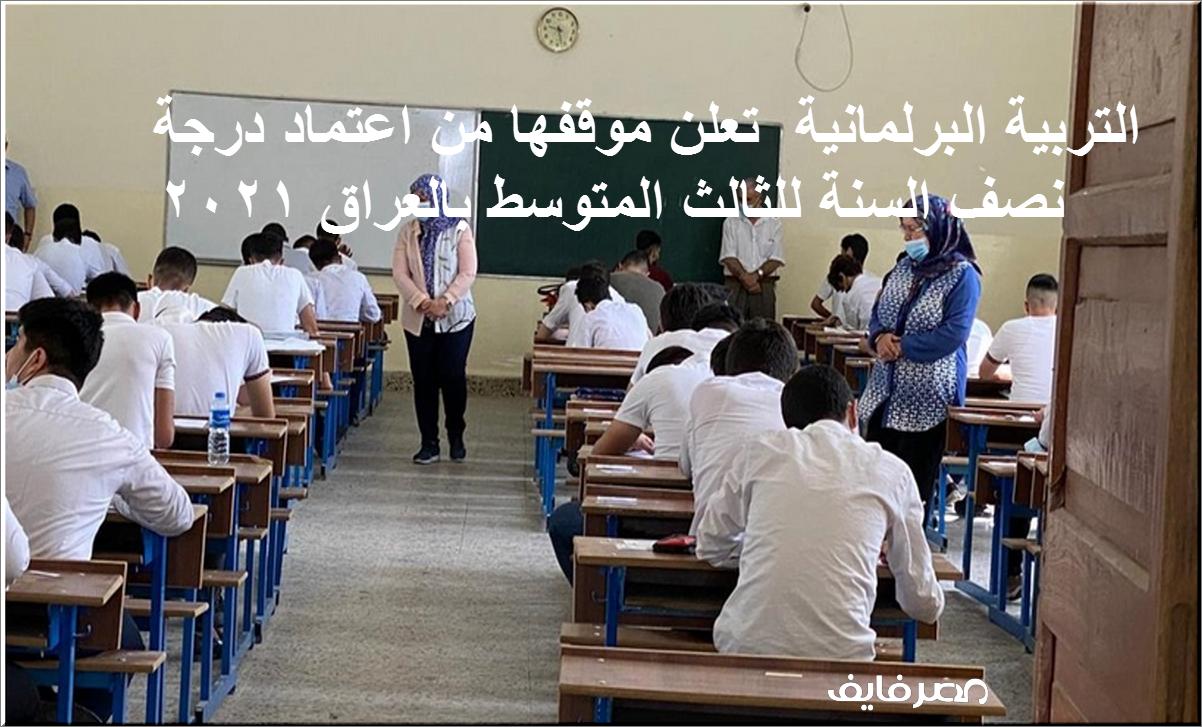 التربية النيابية العراقية ترسل موقفها بخصوص درجة الصف الثالث المتوسط 2021